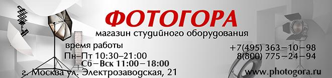 Магазин студийного оборудования Фотогора