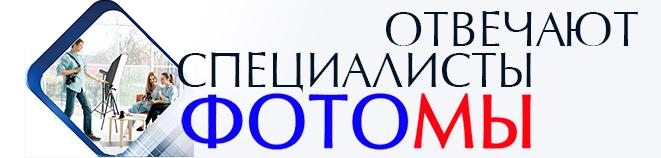 Отвечают специалисты ФотоМы